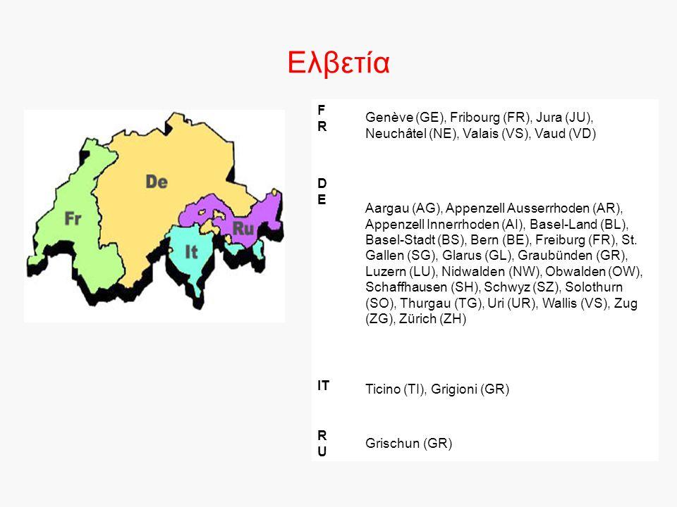 Ελβετία FRFR Genève (GE), Fribourg (FR), Jura (JU), Neuchâtel (NE), Valais (VS), Vaud (VD) DEDE Aargau (AG), Appenzell Ausserrhoden (AR), Appenzell Innerrhoden (AI), Basel-Land (BL), Basel-Stadt (BS), Bern (BE), Freiburg (FR), St.