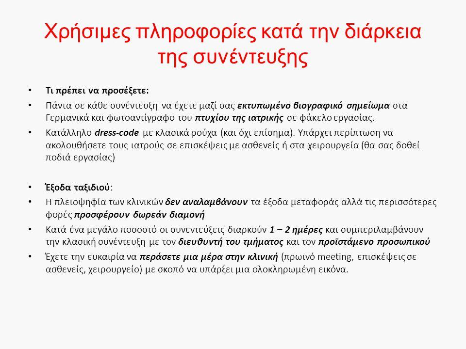 Χρήσιμες πληροφορίες κατά την διάρκεια της συνέντευξης Τι πρέπει να προσέξετε: Πάντα σε κάθε συνέντευξη να έχετε μαζί σας εκτυπωμένο βιογραφικό σημείωμα στα Γερμανικά και φωτοαντίγραφο του πτυχίου της ιατρικής σε φάκελο εργασίας.