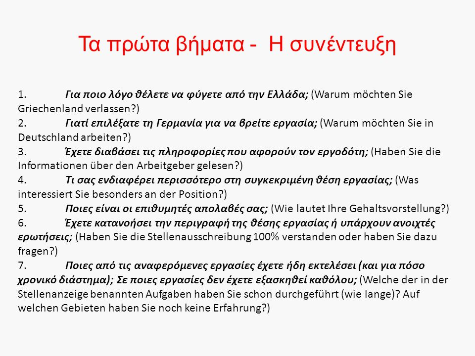 Ventilklausel - Εξαιρέσεις Πολίτες της Ρουμανίας και της Βουλγαρίας δεν μπορούν να πάρουν άδεια και δεν είναι γνωστό πότε θα αλλάξει αυτό Από τη συγκεκριμένη νομοθεσία εξαιρούνται οι Ειδικοί και Ειδικευόμενοι Παθολόγοι και Παιδίατροι.
