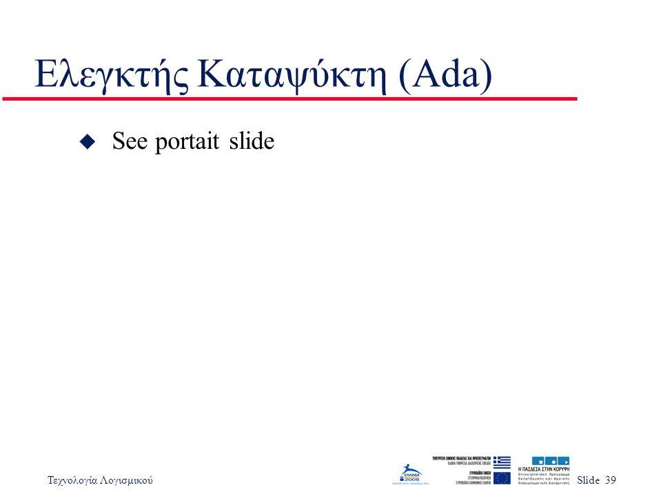 Τεχνολογία ΛογισμικούSlide 39 Ελεγκτής Καταψύκτη (Ada) u See portait slide