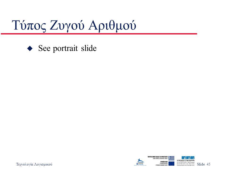 Τεχνολογία ΛογισμικούSlide 45 Τύπος Ζυγού Αριθμού u See portrait slide