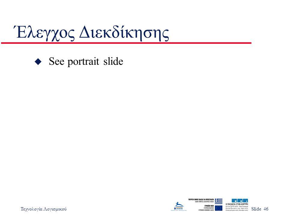 Τεχνολογία ΛογισμικούSlide 46 Έλεγχος Διεκδίκησης u See portrait slide