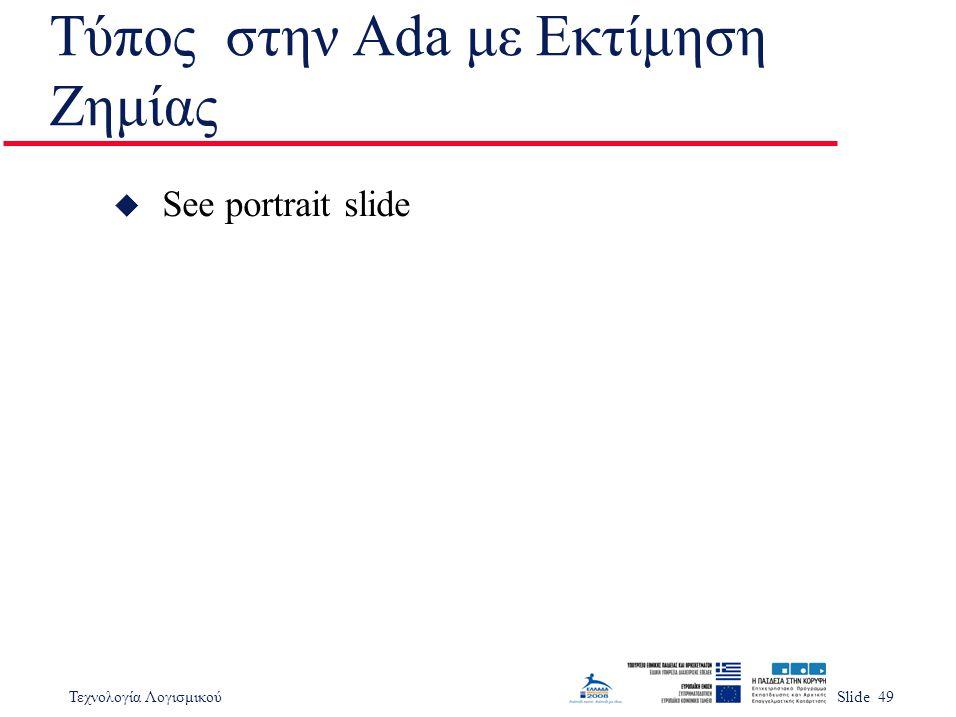 Τεχνολογία ΛογισμικούSlide 49 Τύπος στην Ada με Εκτίμηση Ζημίας u See portrait slide