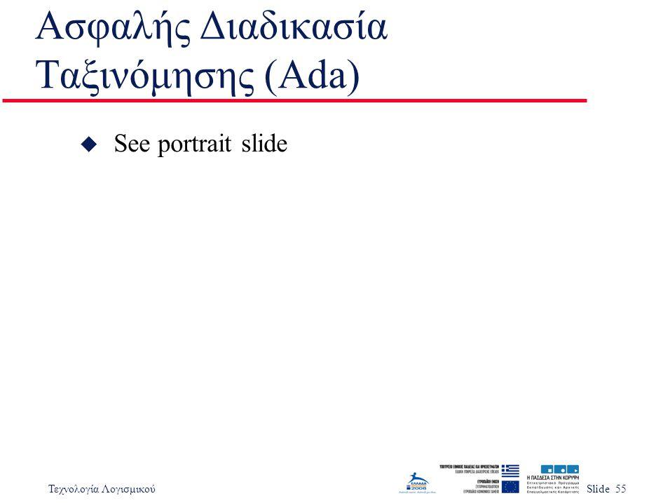 Τεχνολογία ΛογισμικούSlide 55 Ασφαλής Διαδικασία Ταξινόμησης (Ada) u See portrait slide
