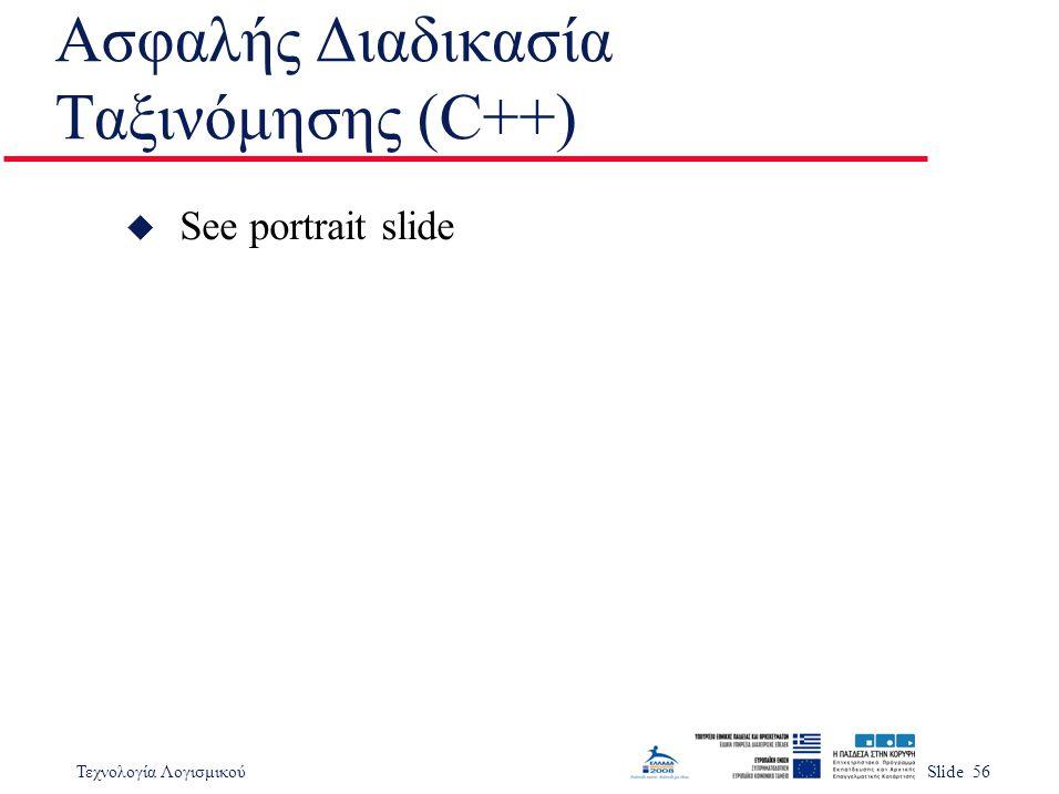 Τεχνολογία ΛογισμικούSlide 56 Ασφαλής Διαδικασία Ταξινόμησης (C++) u See portrait slide