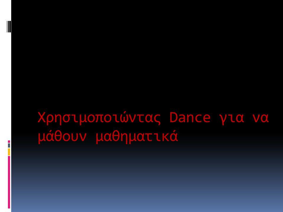 Χρησιμοποιώντας Dance για να μάθουν μαθηματικά