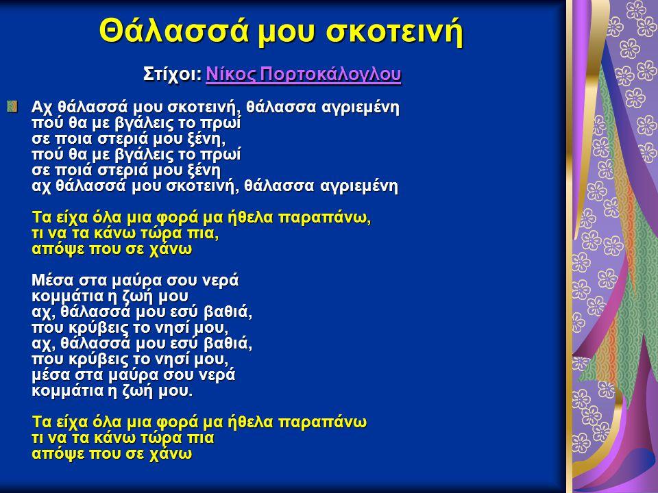 Θάλασσά μου σκοτεινή Στίχοι: Νίκος Πορτοκάλογλου Θάλασσά μου σκοτεινή Στίχοι: Νίκος Πορτοκάλογλου Νίκος ΠορτοκάλογλουΝίκος Πορτοκάλογλου Αχ θάλασσά μο