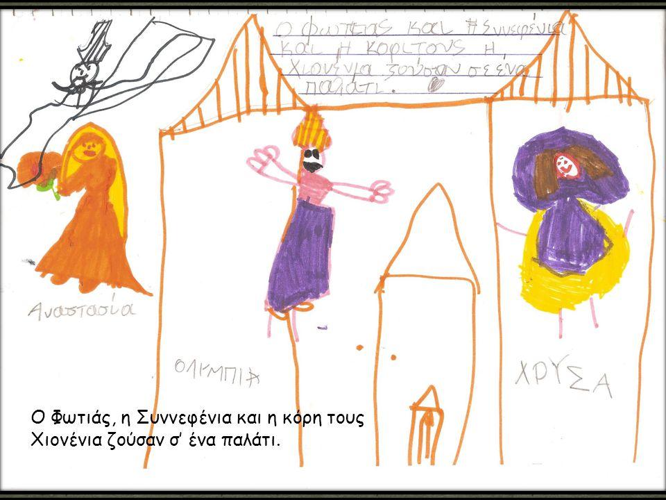 Το παραμύθι εικονογράφησαν οι μαθητές του τμήματος Α2