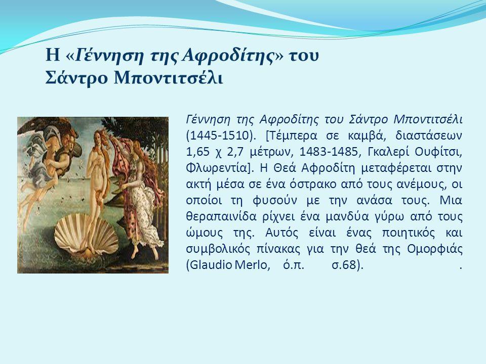 Γέννηση της Αφροδίτης του Σάντρο Μποντιτσέλι (1445-1510). [Τέμπερα σε καμβά, διαστάσεων 1,65 χ 2,7 μέτρων, 1483-1485, Γκαλερί Ουφίτσι, Φλωρεντία]. Η Θ