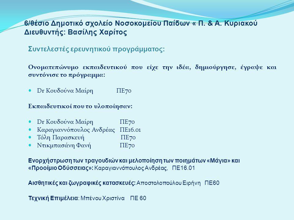 Επισημάνσεις… Λόγω της μικρής διάρκειας του Ερευνητικού Προγράμματος – (έξι μήνες)– στα πλαίσια όλων των άλλων μαθημάτων και των ιδιαιτεροτήτων του σχολείου, υπάρχουν προτεινόμενες θεματικές όπως Βυζαντινός Πολιτισμός / Ακάθιστος Ύμνος, Διαφωτισμός / Ρήγας Φεραίος, Παλαμάς / Ολυμπιακοί Αγώνες – Ολυμπιακός Ύμνος και Καβάφης, που δεν προλάβαμε να τις διδάξουμε διεξοδικά, παρά μόνο με μικρές αναφορές και λόγω της νοσηλείας / αποθεραπείας των παιδιών μας που είναι και ο πρωταρχικός στόχος εισαγωγής των παιδιών στο Νοσοκομείο που φιλοξενεί το σχολείο μας.