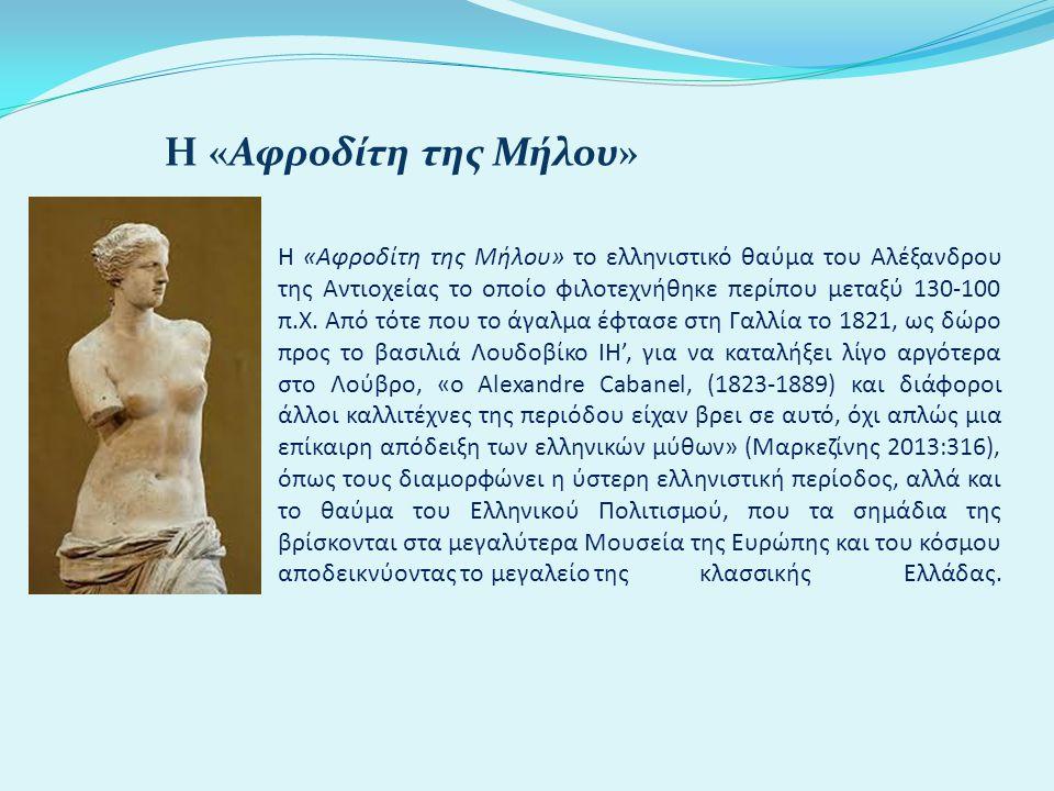 Η «Αφροδίτη της Μήλου» το ελληνιστικό θαύμα του Αλέξανδρου της Αντιοχείας το οποίο φιλοτεχνήθηκε περίπου μεταξύ 130-100 π.Χ. Από τότε που το άγαλμα έφ