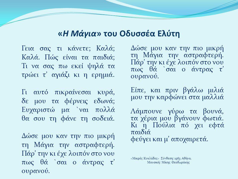 «Η Μάγια» του Οδυσσέα Ελύτη Γεια σας τι κάνετε; Καλά; Καλά. Πώς είναι τα παιδιά; Τι να σας πω εκεί ψηλά τα τρώει τ' αγιάζι κι η ερημιά. Γι αυτό πικραί