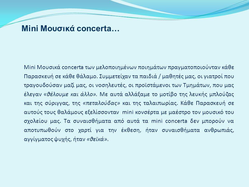 Mini Μουσικά concerta… Mini Μουσικά concerta των μελοποιημένων ποιημάτων πραγματοποιούνταν κάθε Παρασκευή σε κάθε θάλαμο. Συμμετείχαν τα παιδιά / μαθη