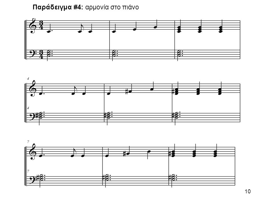 10 Παράδειγμα #4: αρμονία στο πιάνο