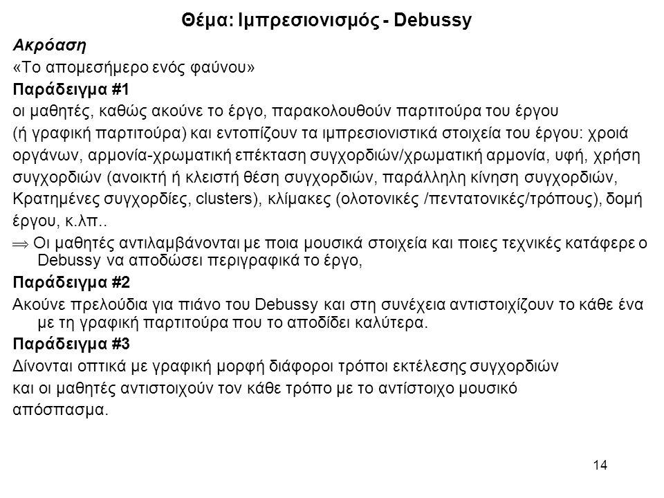 14 Θέμα: Ιμπρεσιονισμός - Debussy Ακρόαση «Το απομεσήμερο ενός φαύνου» Παράδειγμα #1 οι μαθητές, καθώς ακούνε το έργο, παρακολουθούν παρτιτούρα του έρ