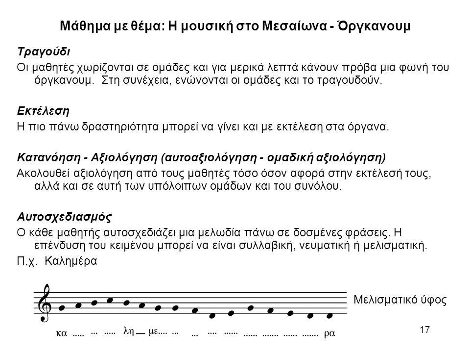 17 Μάθημα με θέμα: Η μουσική στο Μεσαίωνα - Όργκανουμ Τραγούδι Οι μαθητές χωρίζονται σε ομάδες και για μερικά λεπτά κάνουν πρόβα μια φωνή του όργκανου