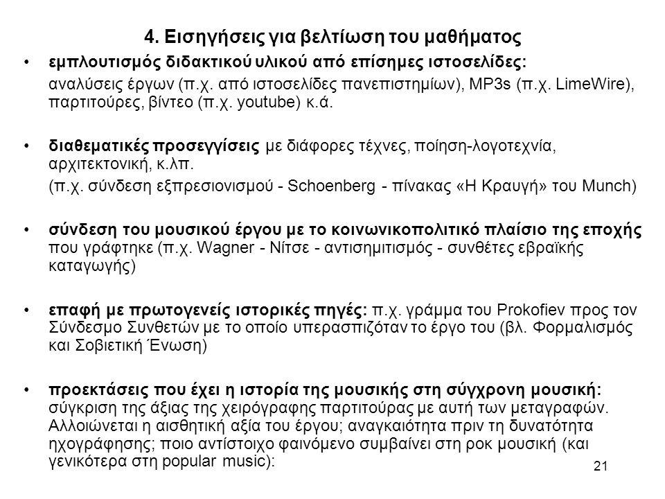 21 4. Εισηγήσεις για βελτίωση του μαθήματος εμπλουτισμός διδακτικού υλικού από επίσημες ιστοσελίδες: αναλύσεις έργων (π.χ. από ιστοσελίδες πανεπιστημί