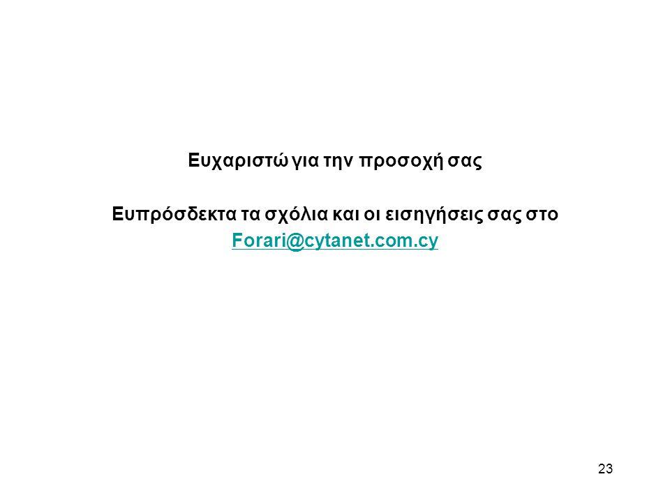 23 Ευχαριστώ για την προσοχή σας Ευπρόσδεκτα τα σχόλια και οι εισηγήσεις σας στο Forari@cytanet.com.cy