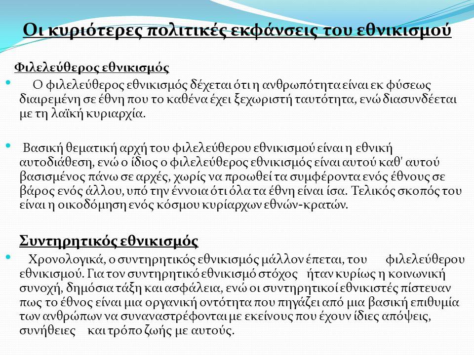 Ο Πλάτων και ο Αριστοτέλης διαχώριζαν τους ανθρώπους σε Έλληνες και Βαρβάρους.