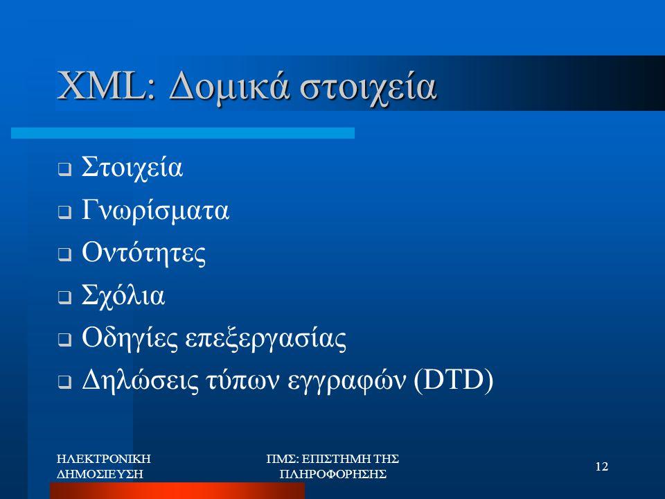 ΗΛΕΚΤΡΟΝΙΚΗ ΔΗΜΟΣΙΕΥΣΗ ΠΜΣ: ΕΠΙΣΤΗΜΗ ΤΗΣ ΠΛΗΡΟΦΟΡΗΣΗΣ 12 XML: Δομικά στοιχεία  Στοιχεία  Γνωρίσματα  Οντότητες  Σχόλια  Οδηγίες επεξεργασίας  Δη