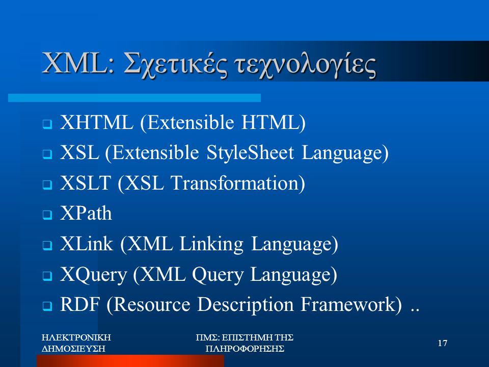 ΗΛΕΚΤΡΟΝΙΚΗ ΔΗΜΟΣΙΕΥΣΗ ΠΜΣ: ΕΠΙΣΤΗΜΗ ΤΗΣ ΠΛΗΡΟΦΟΡΗΣΗΣ 17 XML: Σχετικές τεχνολογίες  XHTML (Extensible HTML)  XSL (Extensible StyleSheet Language) 