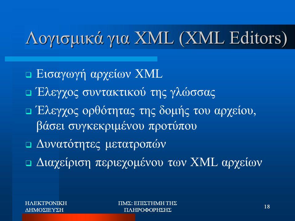 ΗΛΕΚΤΡΟΝΙΚΗ ΔΗΜΟΣΙΕΥΣΗ ΠΜΣ: ΕΠΙΣΤΗΜΗ ΤΗΣ ΠΛΗΡΟΦΟΡΗΣΗΣ 18 Λογισμικά για XML (XML Editors)  Εισαγωγή αρχείων XML  Έλεγχος συντακτικού της γλώσσας  Έλ