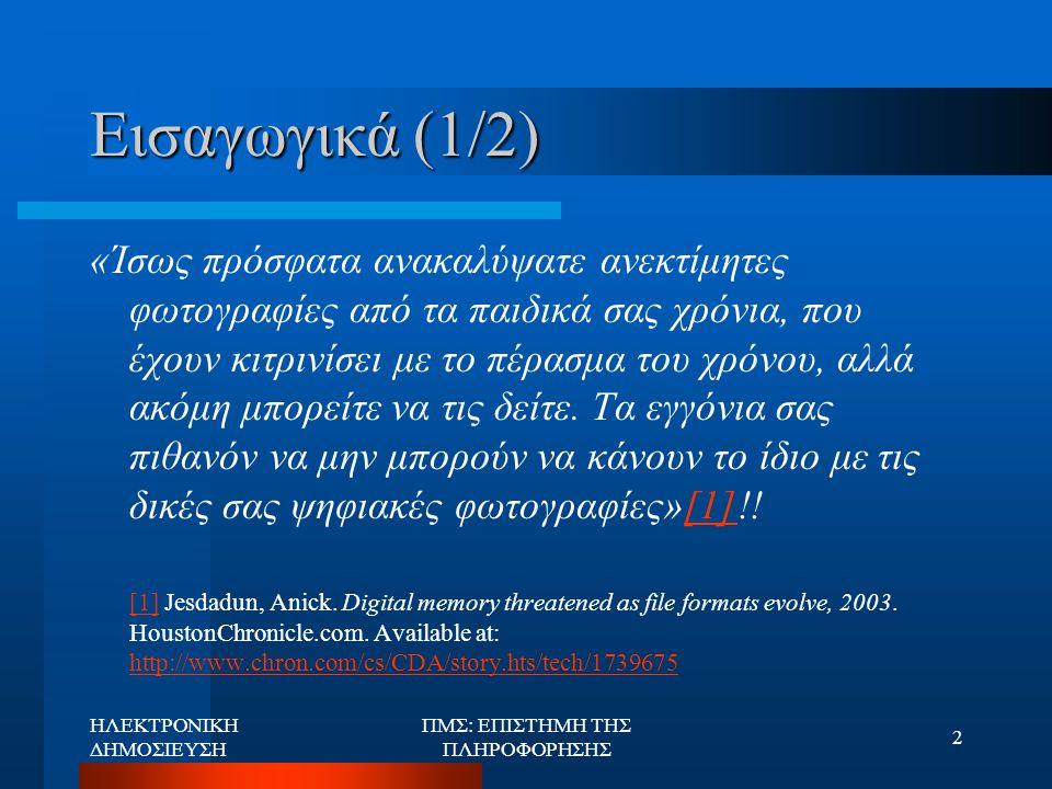 ΗΛΕΚΤΡΟΝΙΚΗ ΔΗΜΟΣΙΕΥΣΗ ΠΜΣ: ΕΠΙΣΤΗΜΗ ΤΗΣ ΠΛΗΡΟΦΟΡΗΣΗΣ 13 XML: DTD (1/2)  Γραμματική  Λεξιλόγιο  Σύνολο κανόνων  Ορίζει ονόματα ετικετών & γνωρισμάτων  Περιγραφή δομής περιεχομένων