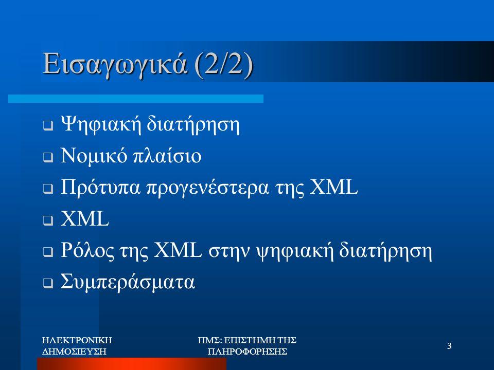 ΗΛΕΚΤΡΟΝΙΚΗ ΔΗΜΟΣΙΕΥΣΗ ΠΜΣ: ΕΠΙΣΤΗΜΗ ΤΗΣ ΠΛΗΡΟΦΟΡΗΣΗΣ 24 Πλεονεκτήματα της XML  Χρήση ετικετών αναγνώσιμων & αναγνωρίσιμων από Η/Υ & ανθρώπους  Χρήση DTD ή Schema για τη σύνταξη  Περιγραφή περιεχομένων σε ιεραρχική δομή  Διαλειτουργικότητα – Ανταλλαγή & αποθήκευση δεδομένων  Βάση για νέες γλώσσες & τεχνολογίες  Editors για έλεγχο συντακτικού & δομής εγγράφου  Μετατροπή σε άλλες μορφές  Εμπλουτισμός..