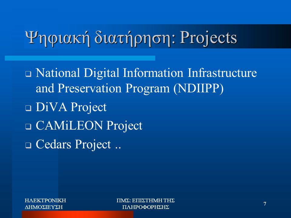 ΗΛΕΚΤΡΟΝΙΚΗ ΔΗΜΟΣΙΕΥΣΗ ΠΜΣ: ΕΠΙΣΤΗΜΗ ΤΗΣ ΠΛΗΡΟΦΟΡΗΣΗΣ 7 Ψηφιακή διατήρηση: Projects  National Digital Information Infrastructure and Preservation Pro