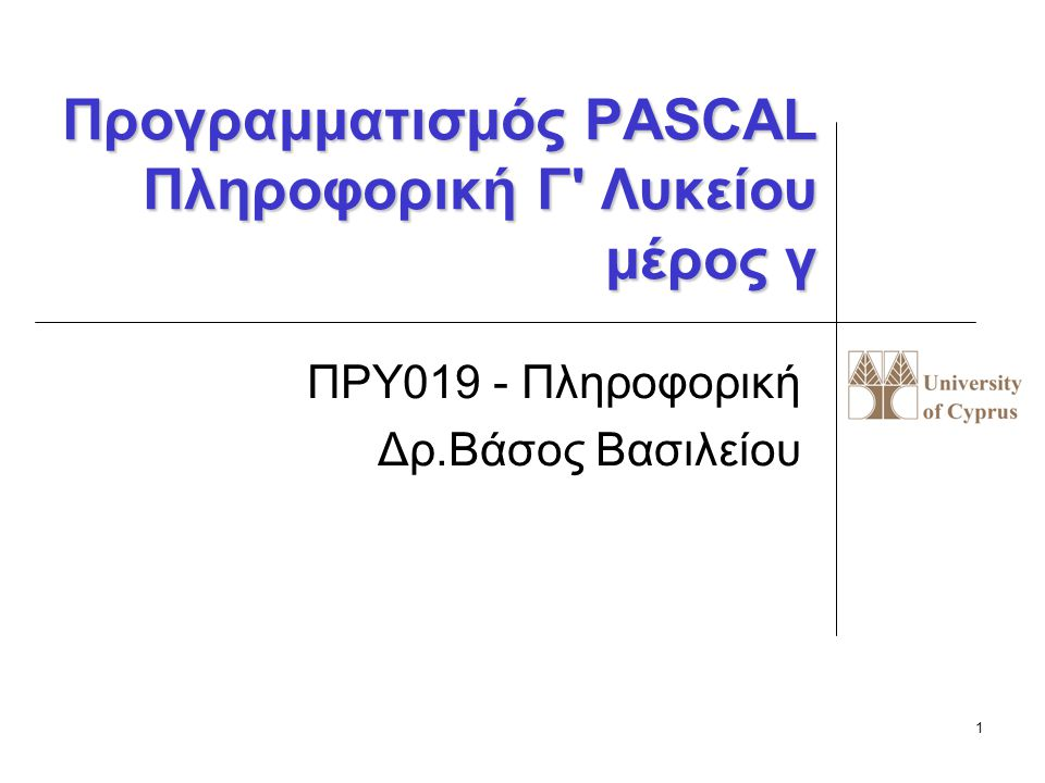 31 Εισαγωγή τιμών από τη μονάδα εισόδου και ανάθεση τους σε μεταβλητές READ(input,v1,v2,..vn) ή READ(v1,v2,..vn); π.χ.