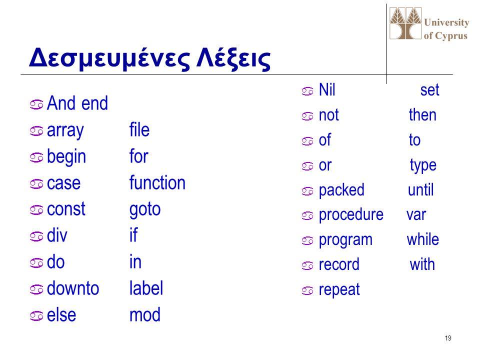 18  Είναι χαρακτήρες με συγκεκριμένη λειτουργία στην PASCAL.  :=καταχώρηση  ( ) παρενθέσεις  [ ]αγκύλες για τους πίνακες και τα σύνολα ,.;:σημεία