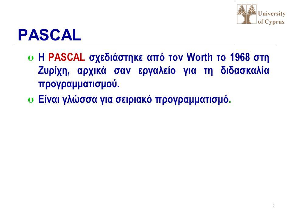 2  Η PASCAL σχεδιάστηκε από τον Worth το 1968 στη Ζυρίχη, αρχικά σαν εργαλείο για τη διδασκαλία προγραμματισμού.