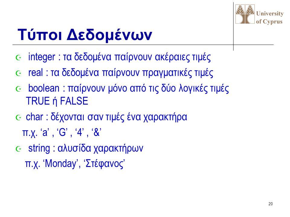 19 Δεσμευμένες Λέξεις a And end a array file a begin for a case function a const goto a div if a do in a downto label a else mod a Nil set a not then