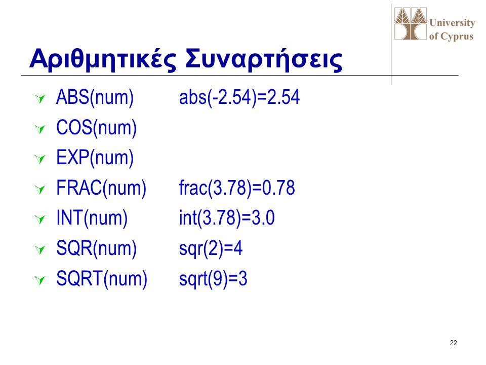 21 Σειρά προτεραιότητας ¶ NOT · * / DIV MOD AND ¸ + - OR Í = <> > = <= Εκφράσεις