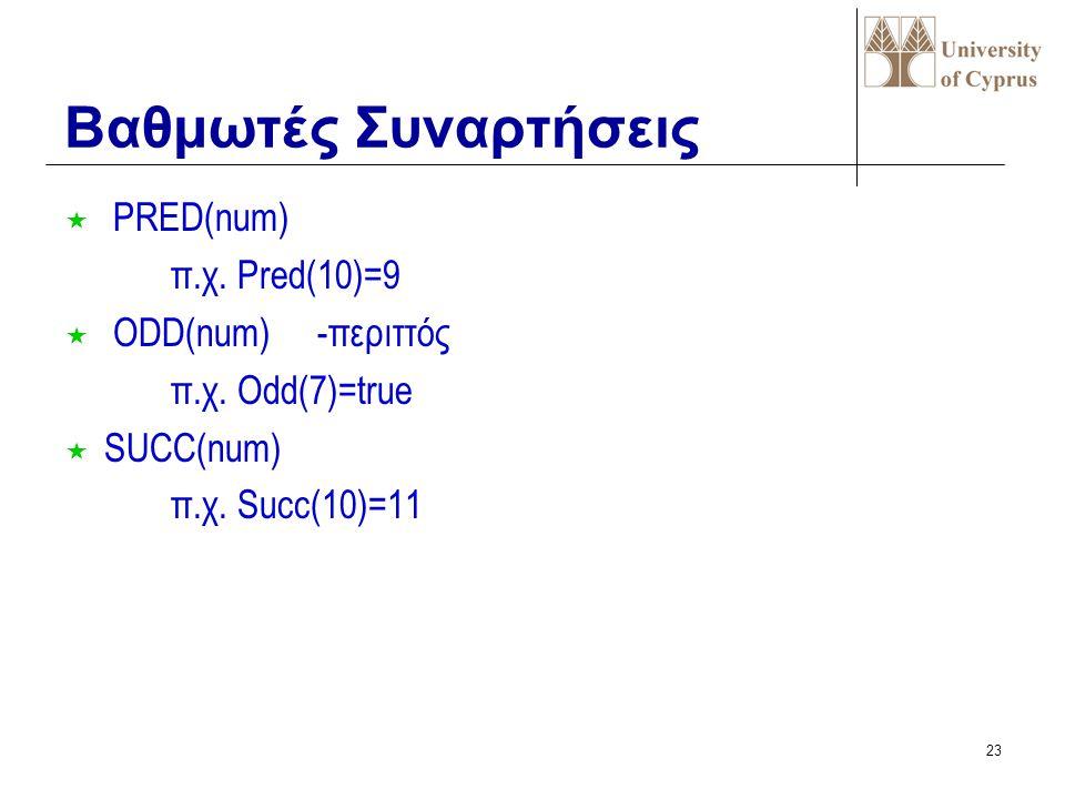 22  ABS(num)abs(-2.54)=2.54  COS(num)  EXP(num)  FRAC(num)frac(3.78)=0.78  INT(num) int(3.78)=3.0  SQR(num)sqr(2)=4  SQRT(num)sqrt(9)=3 Αριθμητικές Συναρτήσεις