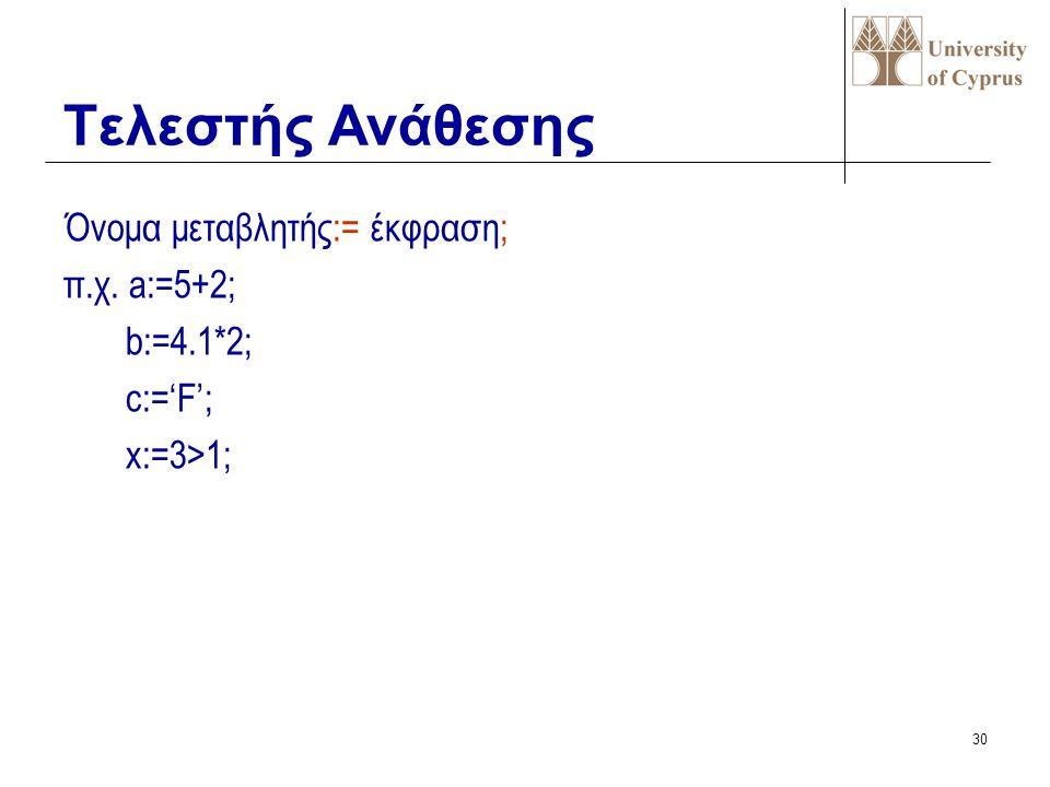29 VAR όνομα : τύπος δεδομένων; π.χ.
