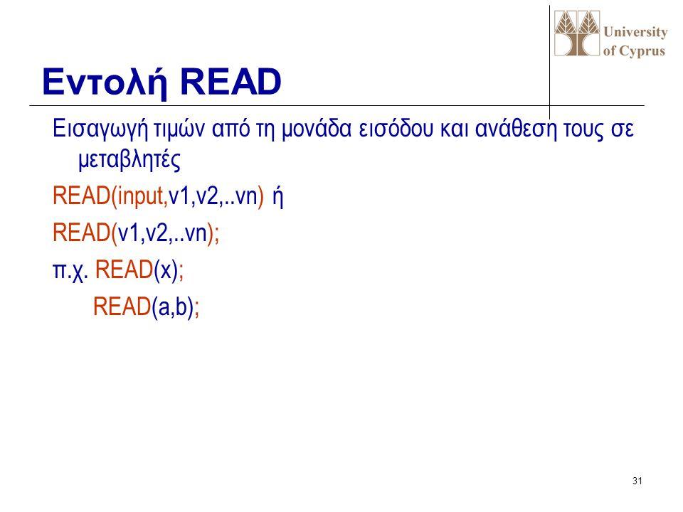 30 Όνομα μεταβλητής:= έκφραση; π.χ. a:=5+2; b:=4.1*2; c:='F'; x:=3>1; Τελεστής Ανάθεσης