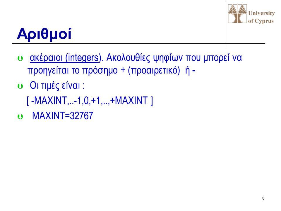 38 Παράδειγμα προγράμματος στην PASCAL Program sum_dif(input,output); var x,y,sum,dif:integer; begin read(x,y); sum:=x+y; dif:=x-y; writeln('άθροισμα=',sum); writeln('διαφορά=',dif); end.