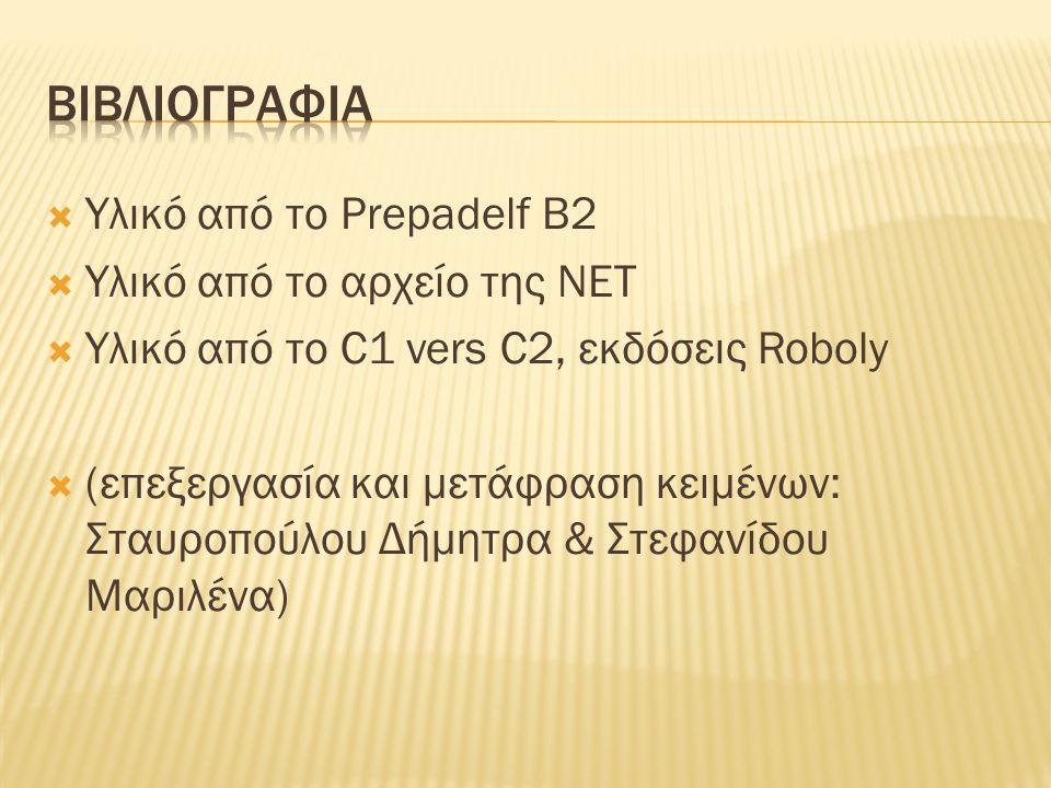  Υλικό από το Prepadelf B2  Υλικό από το αρχείο της ΝΕΤ  Υλικό από το C1 vers C2, εκδόσεις Roboly  (επεξεργασία και μετάφραση κειμένων: Σταυροπούλ