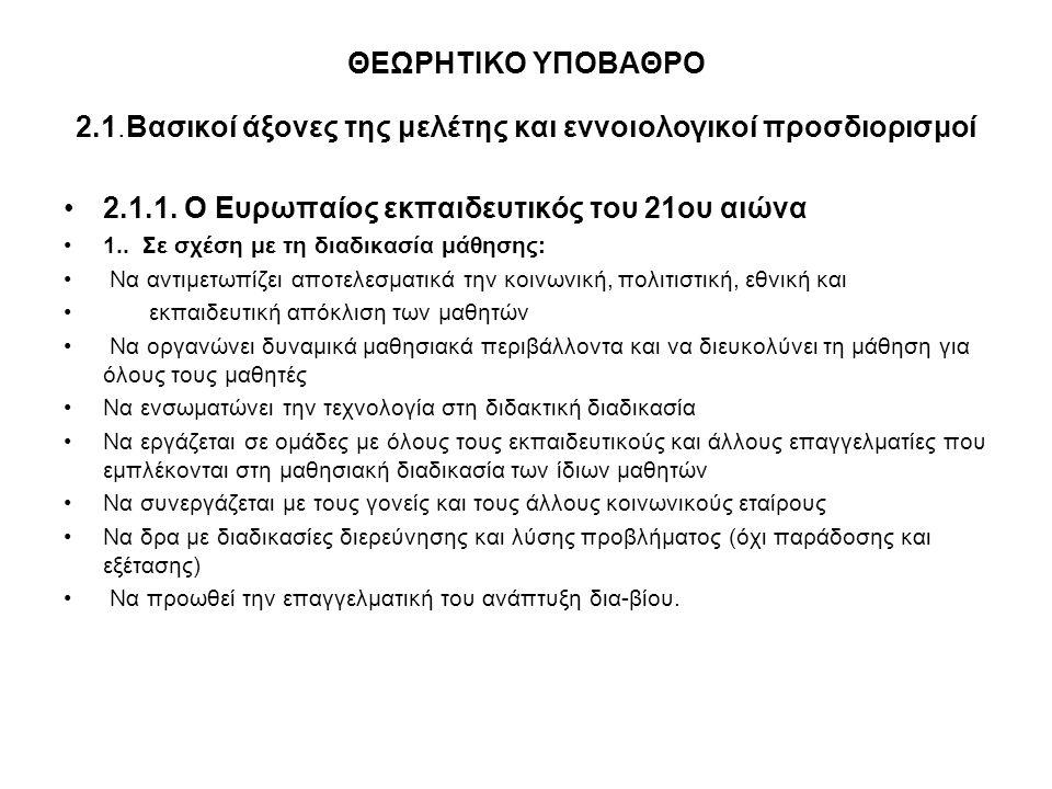 ΚΕΦΑΛΑΙΟ ΤΕΤΑΡΤΟ Παρουσίαση των αποτελεσμάτων 4.1.1.