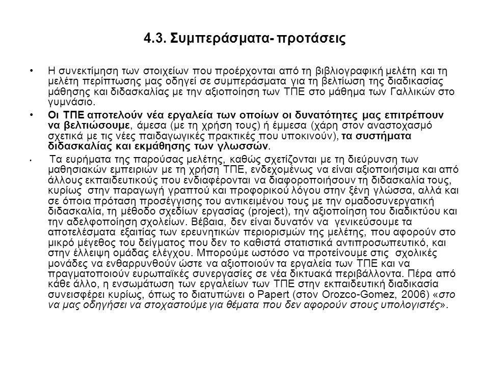 4.3. Συμπεράσματα- προτάσεις Η συνεκτίμηση των στοιχείων που προέρχονται από τη βιβλιογραφική μελέτη και τη μελέτη περίπτωσης μας οδηγεί σε συμπεράσμα