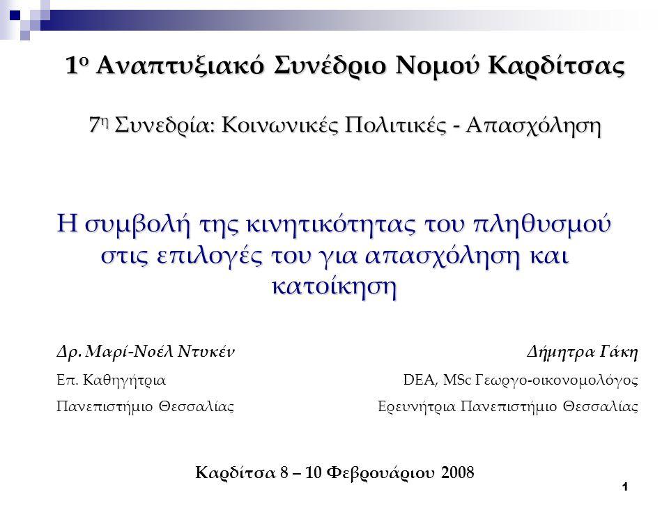 1 1 ο Αναπτυξιακό Συνέδριο Νομού Καρδίτσας 7 η Συνεδρία: Κοινωνικές Πολιτικές - Απασχόληση Δρ. Μαρί-Νοέλ Ντυκέν Επ. Καθηγήτρια Πανεπιστήμιο Θεσσαλίας