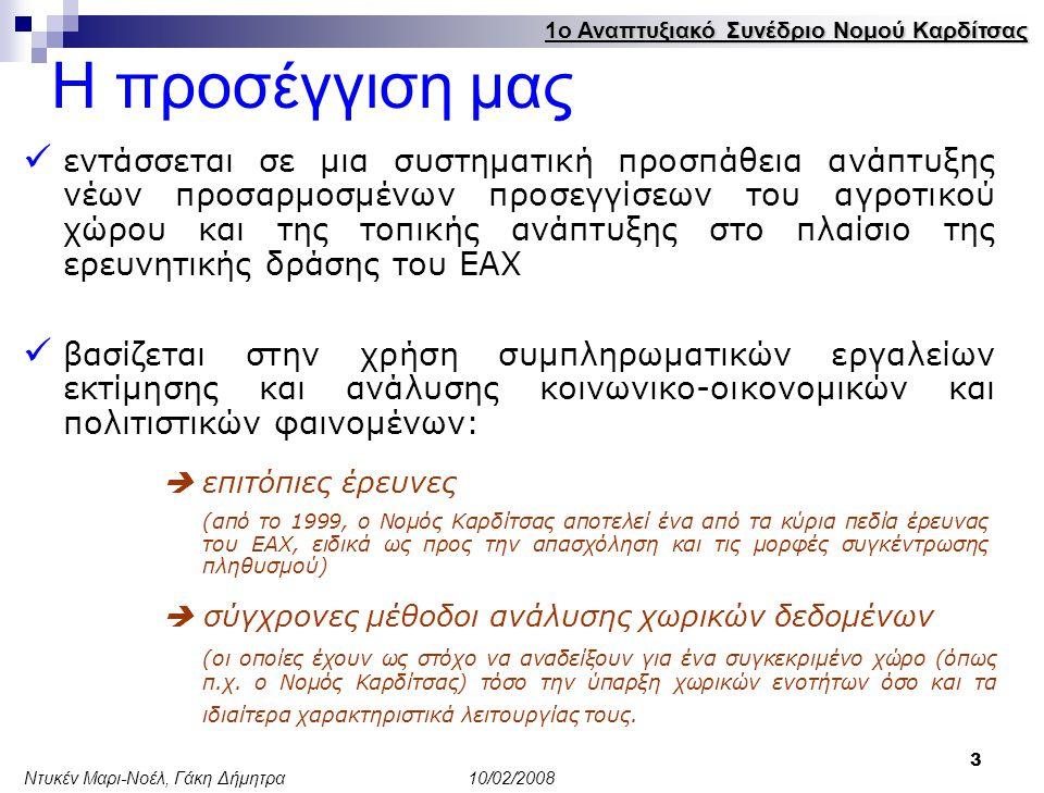 14 Ενεργός πληθυσμός Κάτοικοι Προσφερόμενη απασχόληση από τις μικρές πόλεις 1ο Αναπτυξιακό Συνέδριο Νομού Καρδίτσας Ντυκέν Μαρι-Νοέλ, Γάκη Δήμητρα 10/02/2008