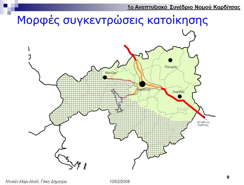 10 Ελκυστικότητα και Κατοίκηση 1ο Αναπτυξιακό Συνέδριο Νομού Καρδίτσας Ντυκέν Μαρι-Νοέλ, Γάκη Δήμητρα 10/02/2008 Βαθμός ελκυστικότητας Κύρια κατοίκηση Β' κατοικία + - Σοφάδες, Παλαμά, Κάμπος, Μητρόπολης, Μουζάκι Αργιθέα Αθαμάνων Νεβρόπολη Πλαστήρα Ρεντίνα Μενελαϊδα Ιθώμη Ταμάσι, Παμίσου, Σελλάνων, Καλλιφωνρίου Καρδίτσα Άρνη Φύλλου Αχελώο