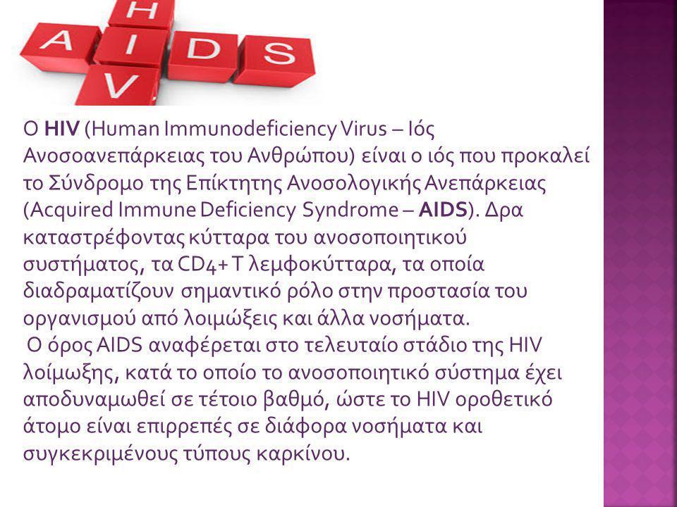 Ο HIV (Human Immunodeficiency Virus – Ιός Ανοσοανεπάρκειας του Ανθρώπου) είναι ο ιός που προκαλεί το Σύνδρομο της Επίκτητης Ανοσολογικής Ανεπάρκειας (