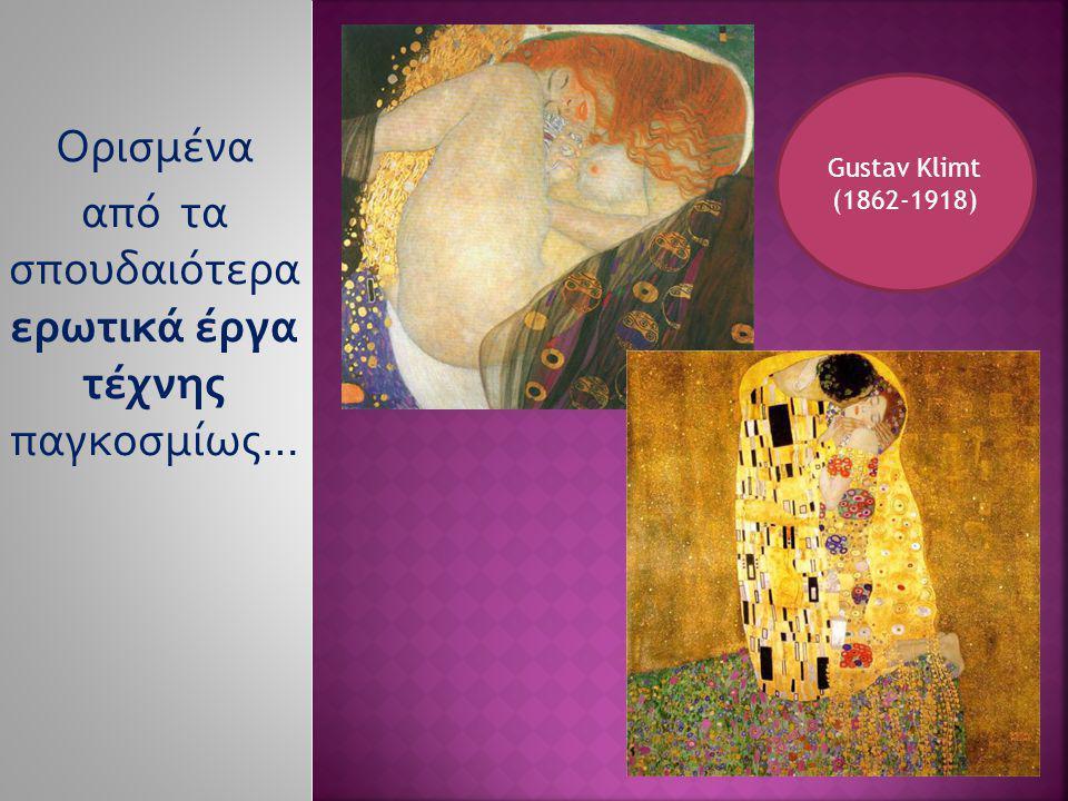 Ορισμένα από τα σπουδαιότερα ερωτικά έργα τέχνης παγκοσμίως… Gustav Klimt (1862-1918)