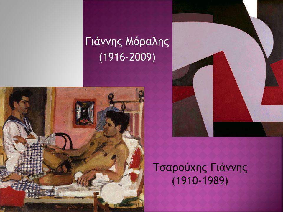 Γιάννης Μόραλης (1916-2009) Τσαρούχης Γιάννης (1910-1989)