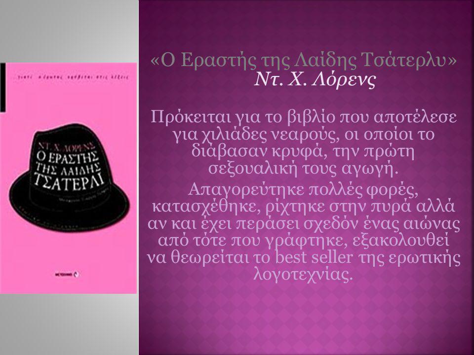 «Ο Εραστής της Λαίδης Τσάτερλυ» Ντ. Χ. Λόρενς Πρόκειται για το βιβλίο που αποτέλεσε για χιλιάδες νεαρούς, οι οποίοι το διάβασαν κρυφά, την πρώτη σεξου