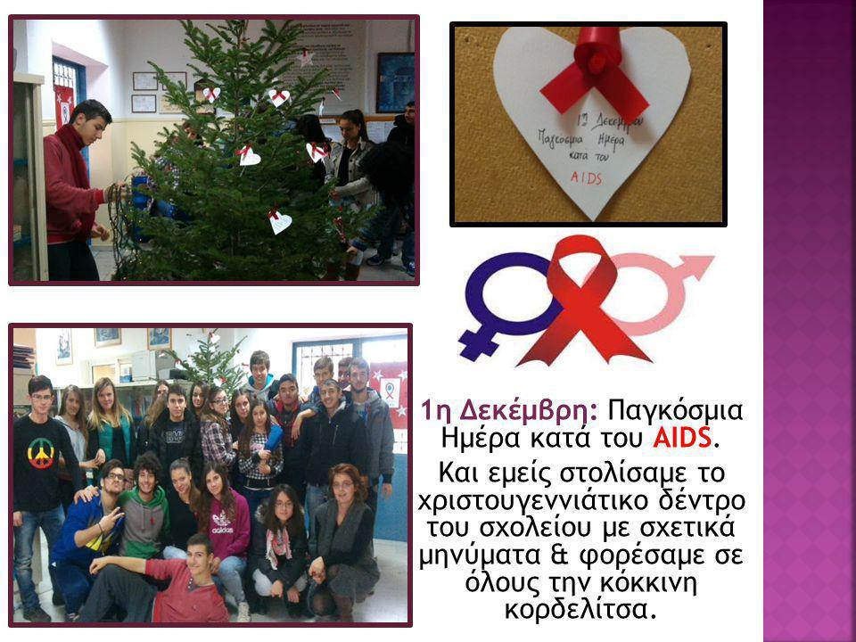  1η Δεκέμβρη: Παγκόσμια Ημέρα κατά του AIDS. Και εμείς στολίσαμε το χριστουγεννιάτικο δέντρο του σχολείου με σχετικά μηνύματα & φορέσαμε σε όλους την