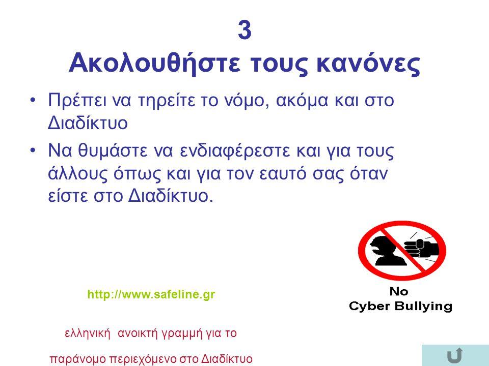 3 Ακολουθήστε τους κανόνες Πρέπει να τηρείτε το νόμο, ακόμα και στο Διαδίκτυο Να θυμάστε να ενδιαφέρεστε και για τους άλλους όπως και για τον εαυτό σα